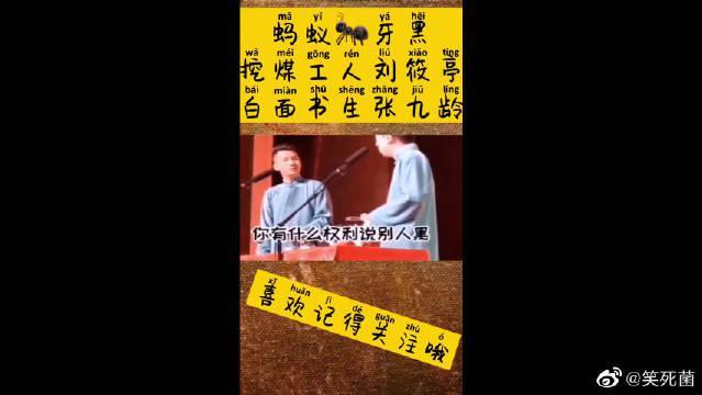 挖煤工人刘筱亭,白面书生张九龄