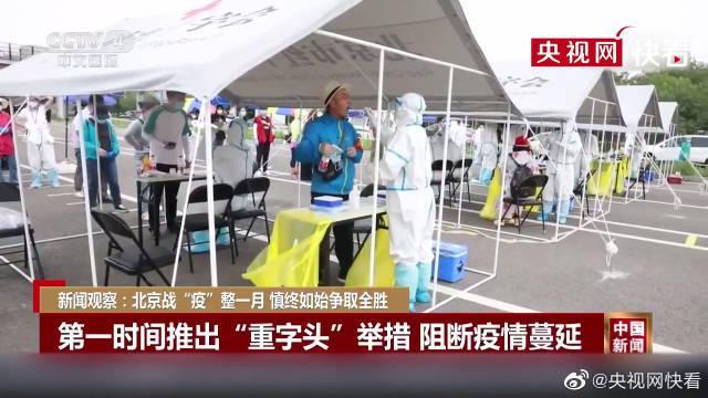 新闻观察:北京战疫一个月 都经历了什么?