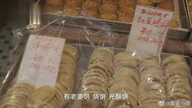 香港最火零食店开店40年,店里招牌是鸡仔饼,好吃又实惠