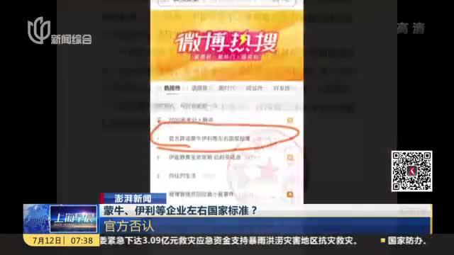 澎湃新闻:蒙牛、伊利等企业左右国家标准?  官方否认