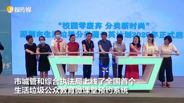 深圳蒲公英计划 微课堂,生活垃圾分类免费课程约起来!