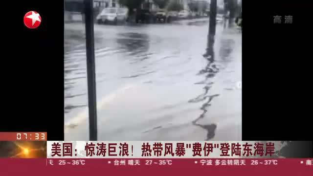 """美国:惊涛巨浪!  热带风暴""""费伊""""登陆东海岸"""