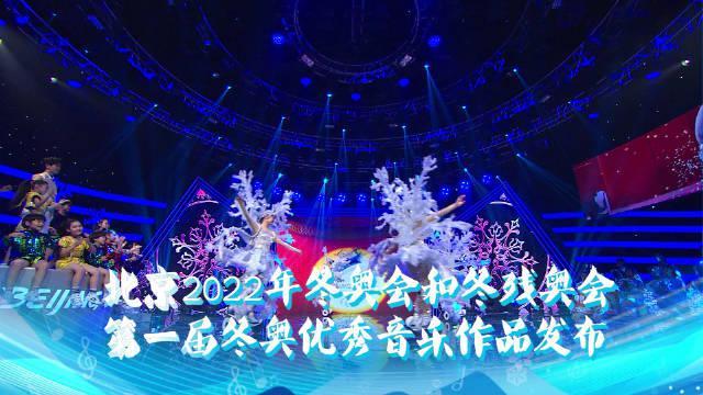 2022年冬奥会和冬残奥会第一届即将发布!
