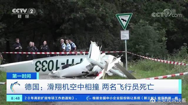德国两滑翔机空中相撞两名飞行员死亡