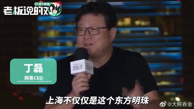 """丁磊吐槽""""上海塞车"""":最痛苦了……"""