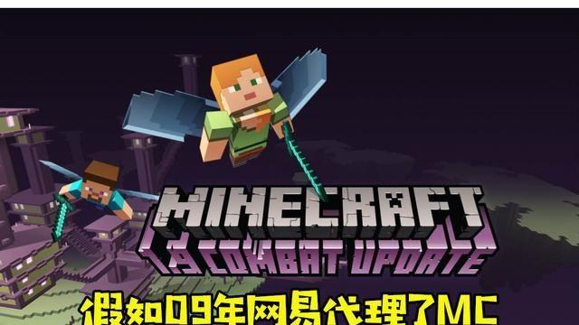 如果网易09年代理Minecraft,那么它的代理游戏在国内还会火吗?