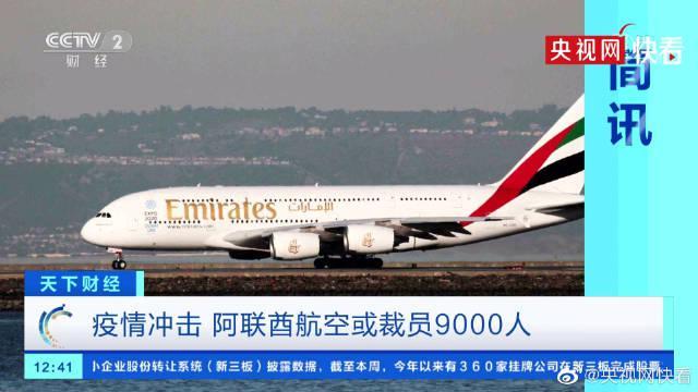 受疫情影响 阿联酋航空或裁员9000人