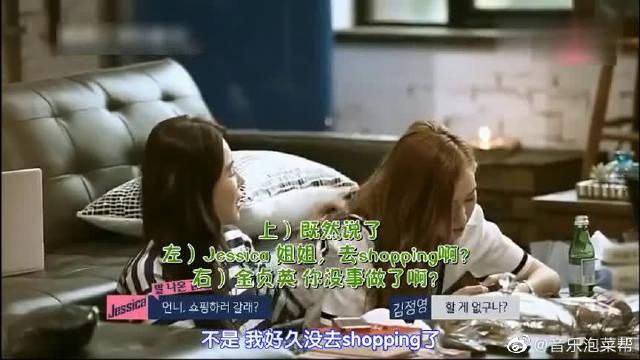 郑秀妍沉迷于购物错过郑秀晶电话……