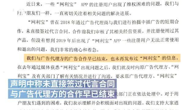 杜海涛发声明称未正式代言过网利宝,其姐公开道歉