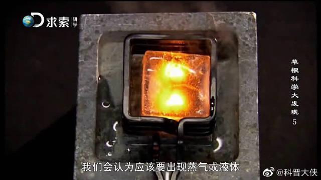 如何让一块冰烧的火红,这不是特效,蕴含着科学知识!