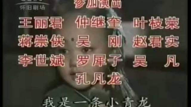 童年儿童剧《小龙人》OP&ED!中国第一部神话儿童电视剧!