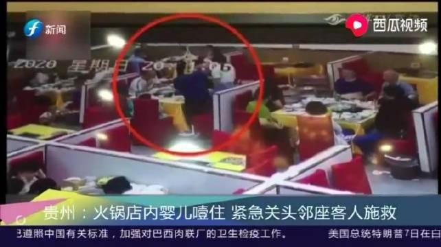 火锅店婴儿被噎住失去意识,邻座客人出手相救转危为安!