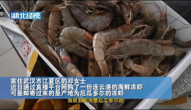 市民网购竟买到厄瓜多尔涉疫冻虾!职能部门:建议不要食用