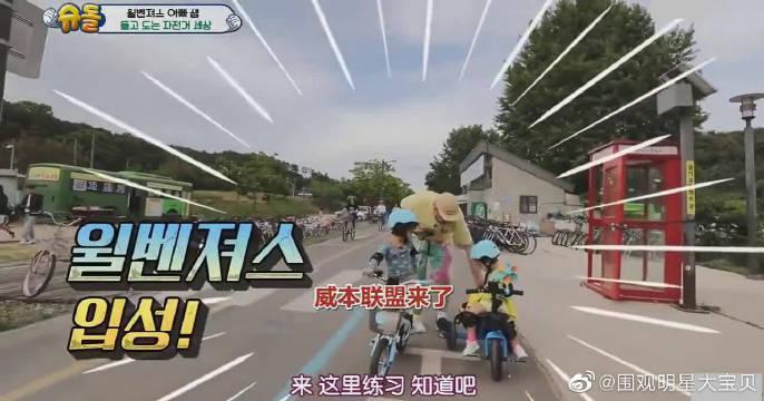 """学骑自行车的本特利魔力转圈圈,威廉""""小教练""""无奈放弃"""