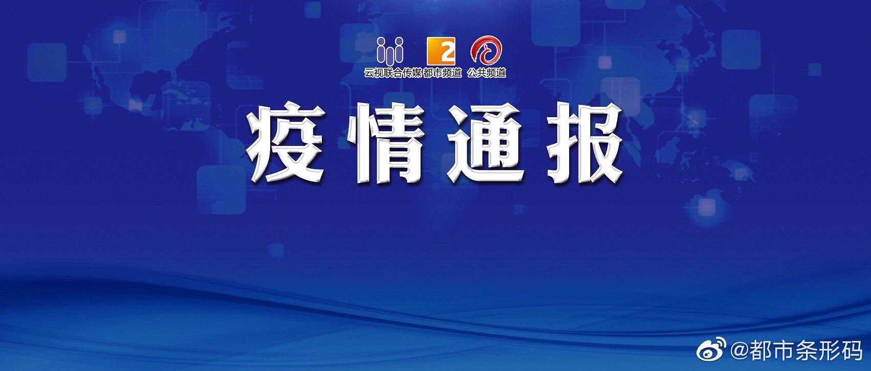7月11日0时至24时,云南无新增确诊病例和无症状感染者