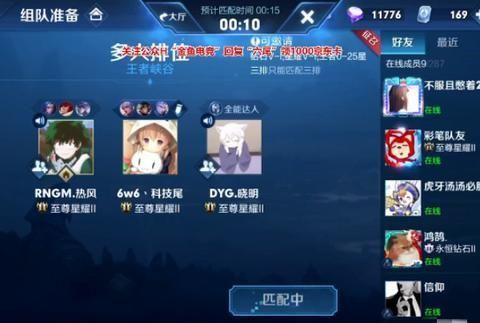 王者荣耀:新赛季开启,六尾跟四职业选手组队分,网友表示羡慕!