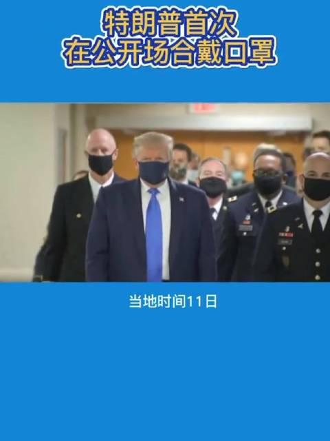 特朗普首次在公开场合戴口罩 此前他表示自己戴口罩像独行侠 你认