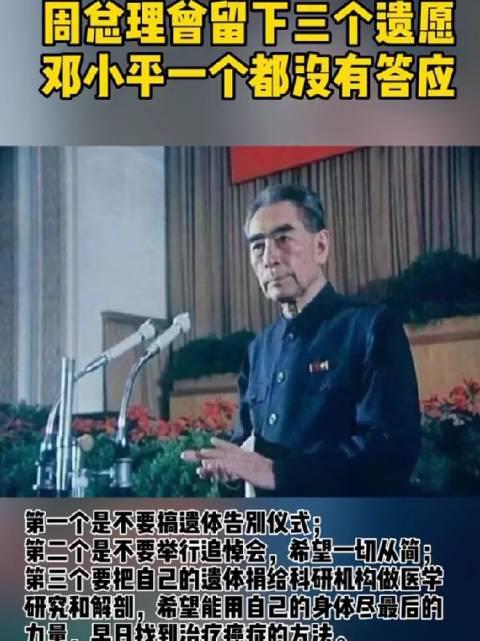 周总理曾留下三个遗愿,邓小平一个都没有答应!