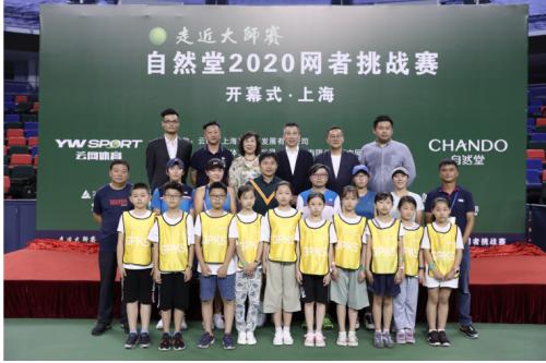 走进大师赛——自然堂2020网者挑战赛正式拉开序幕