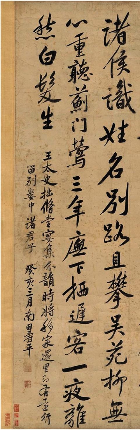 恽寿平1683年作 行书 七言诗 立轴