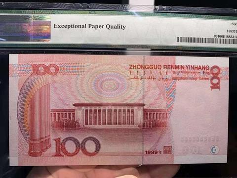 常用的100元纸币报价13.8万元,就是这个号码,你能找到吗?