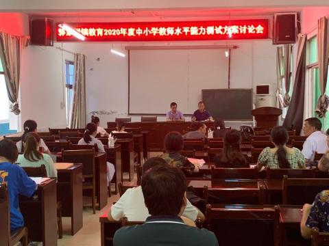 秭归县郭家坝镇积极开展中小学教师职称评审水平能力测试工作