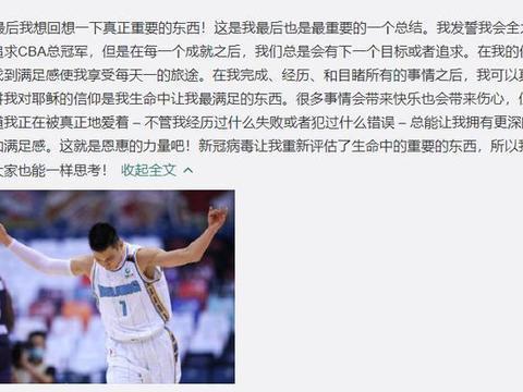 广东要小心!林书豪正式表态,发誓去争总冠军,北京队外援有优势