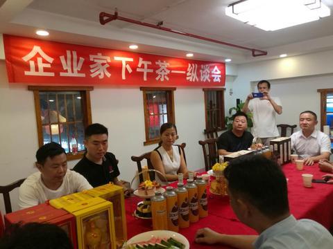 广东省湖北阳新商会第二期企业家下午茶(纵谈会)成功举办