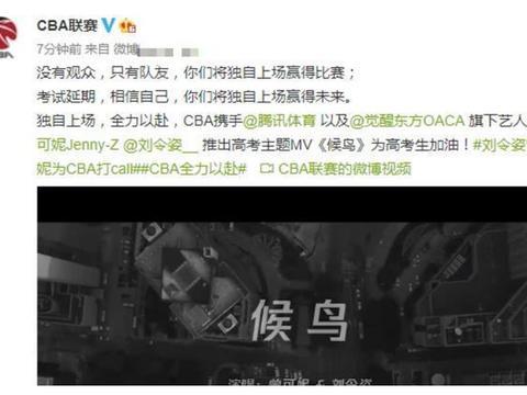 """CBA邀请女网红合作,郭艾伦""""左右逢源"""",林书豪却有自己想法"""