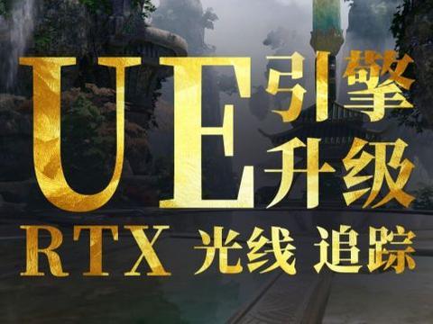 古剑奇谭OL将换虚幻4引擎,62秒实机演示视频,让全游戏沸腾