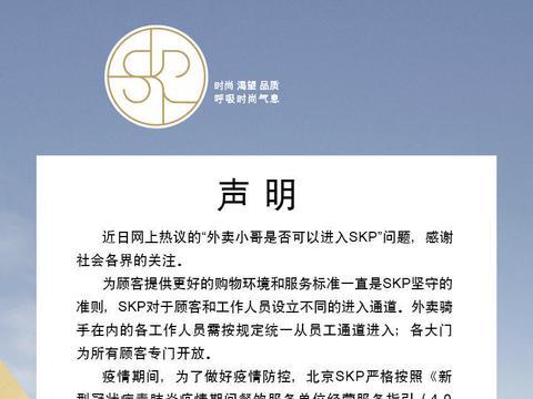 SKP回应拒绝外卖员进入:疫情期间实施定点取餐方式