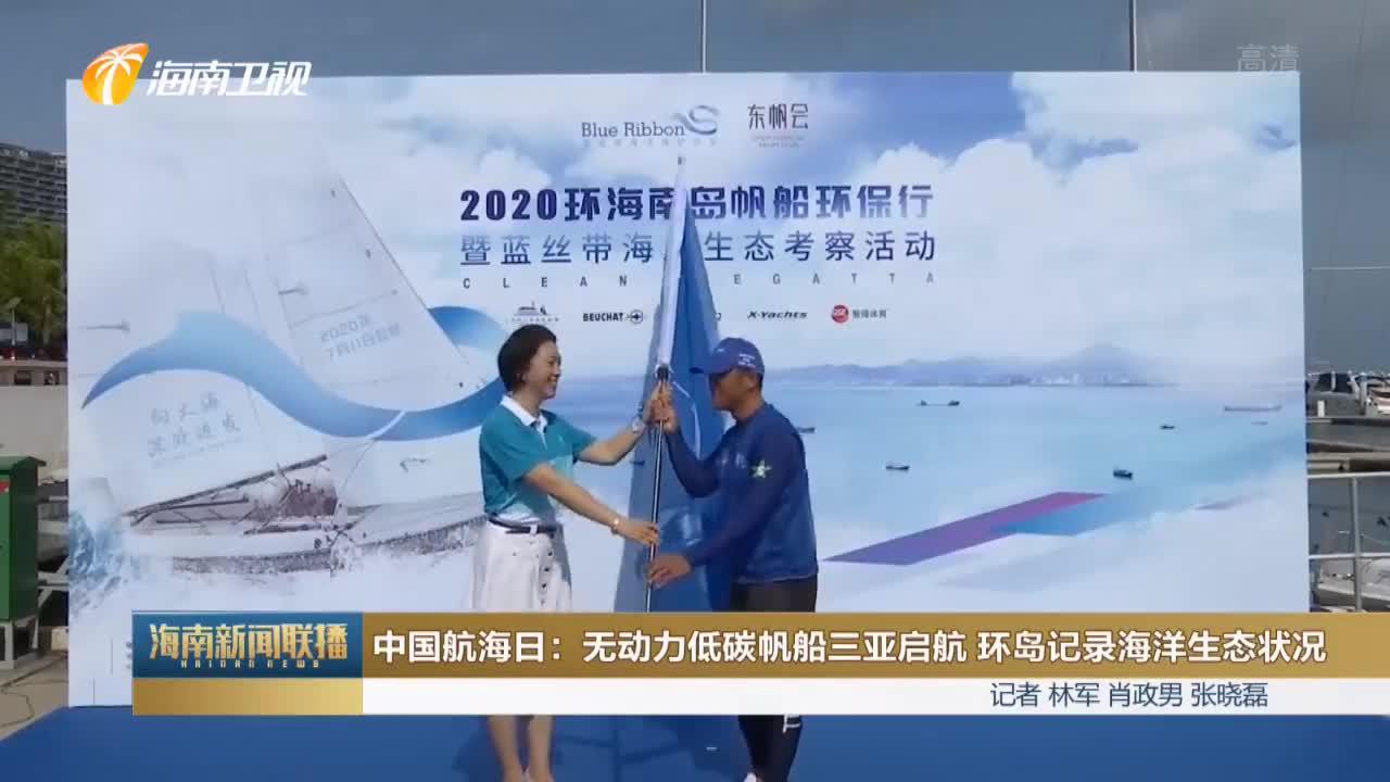 中国航海日:无动力低碳帆船三亚启航 环岛记录海洋生态状况