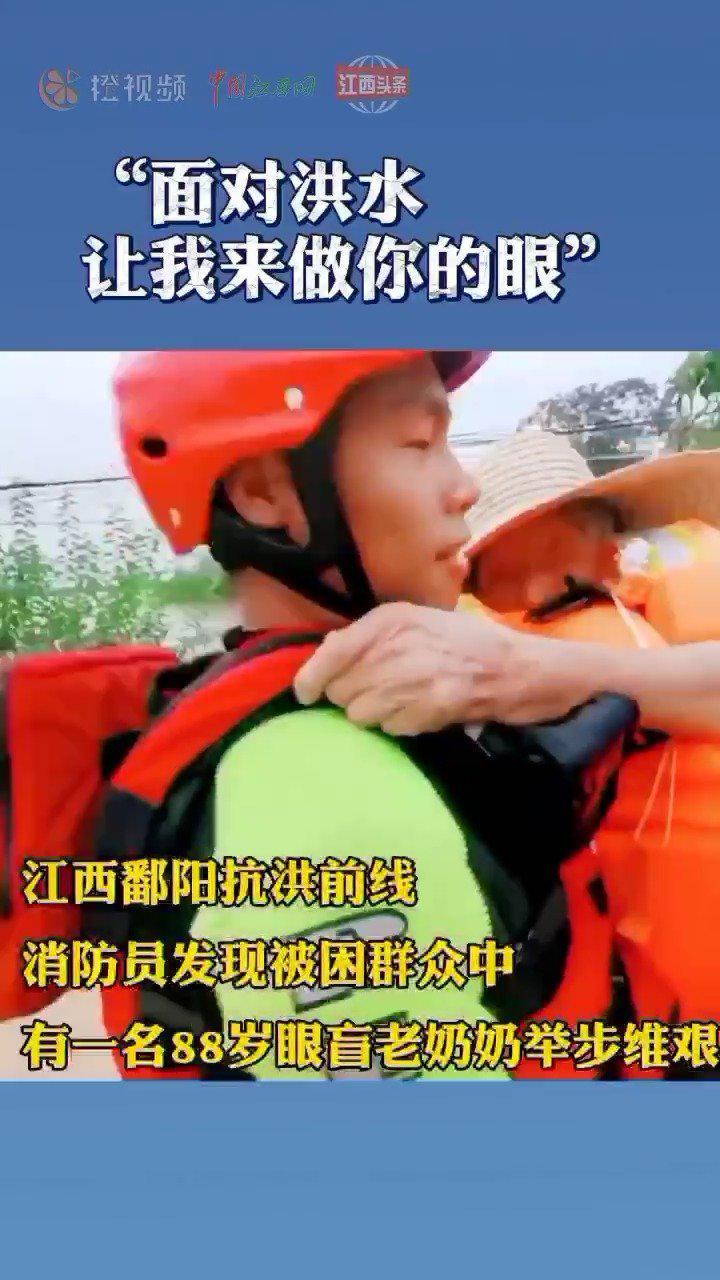 """""""让我来做你的眼"""" 消防员洪水中抱出88岁盲人老奶奶"""