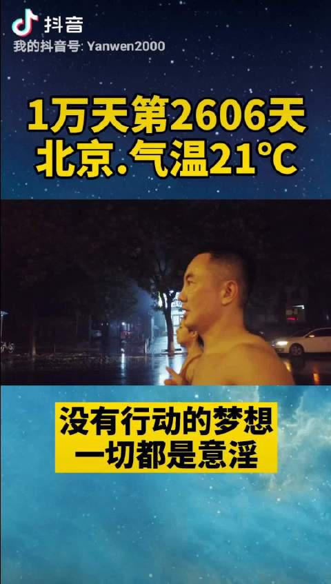 🏃晨跑励志口号第2606天
