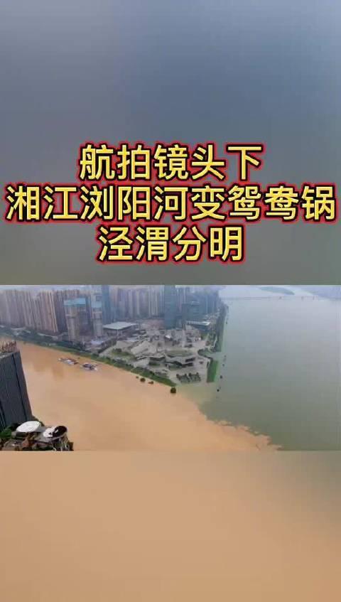 航拍镜头下湘江浏阳河变鸳鸯锅 泾渭分明