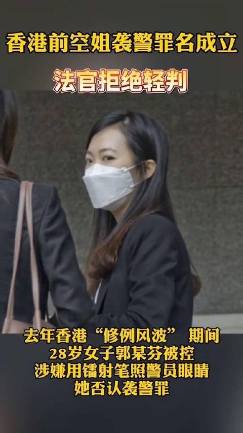 香港前空姐涉嫌用镭射笔照警员眼睛……