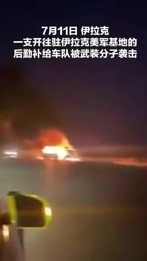 美军基地补给车队在伊拉克遇袭