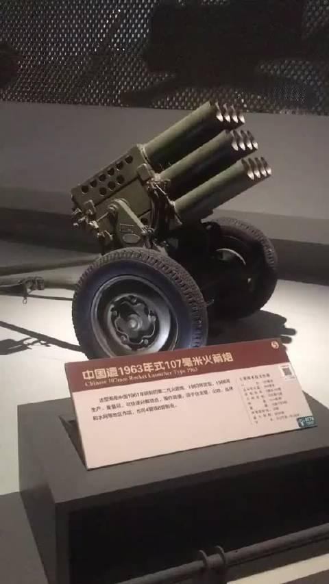 中国人民革命军事博物馆 中国造·63式107毫米火箭炮🇨🇳