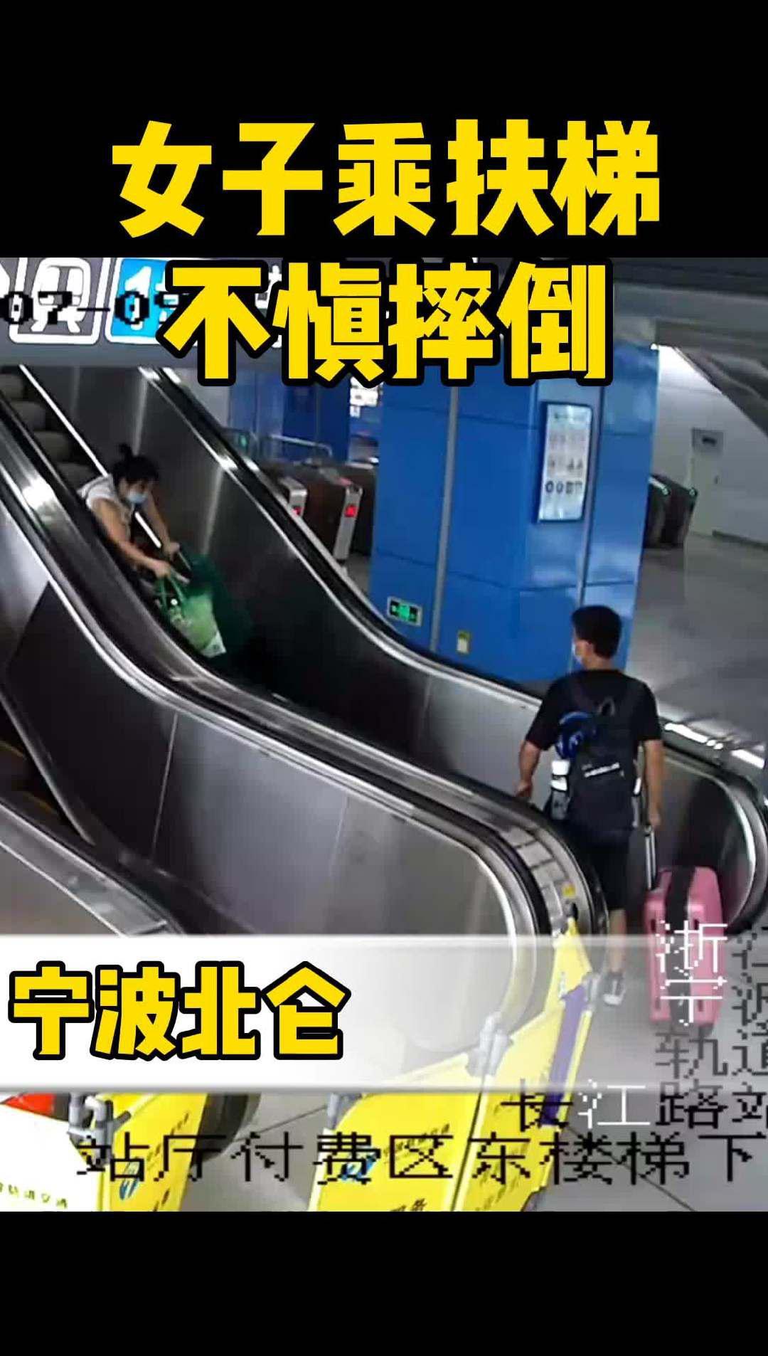 女子摔下扶梯 两男子冲了过去