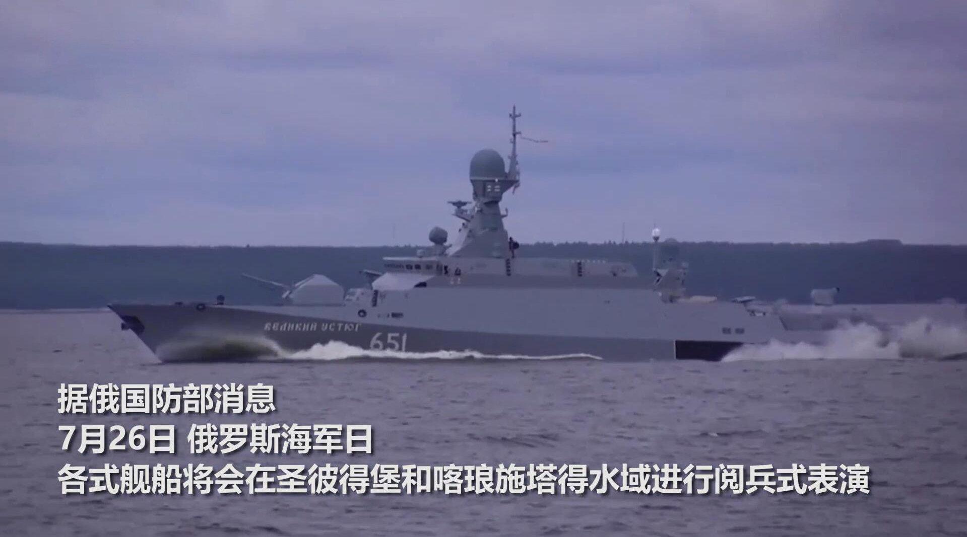 据俄罗斯国防部消息,在7月26日的海军日,俄将举行海上阅兵!