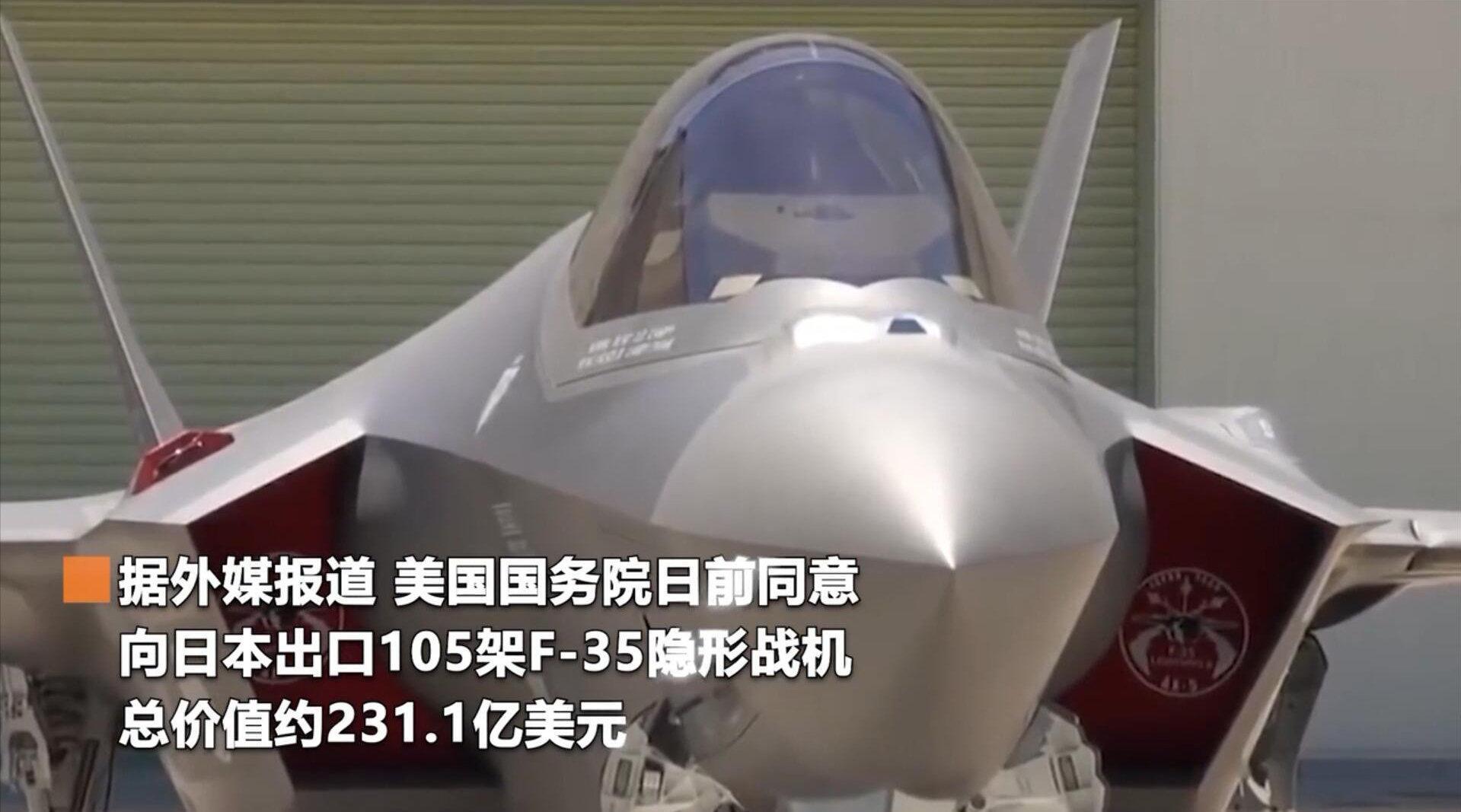 美国批准对日本出口105架F-35,组建世界第二大F-35隐身机群!