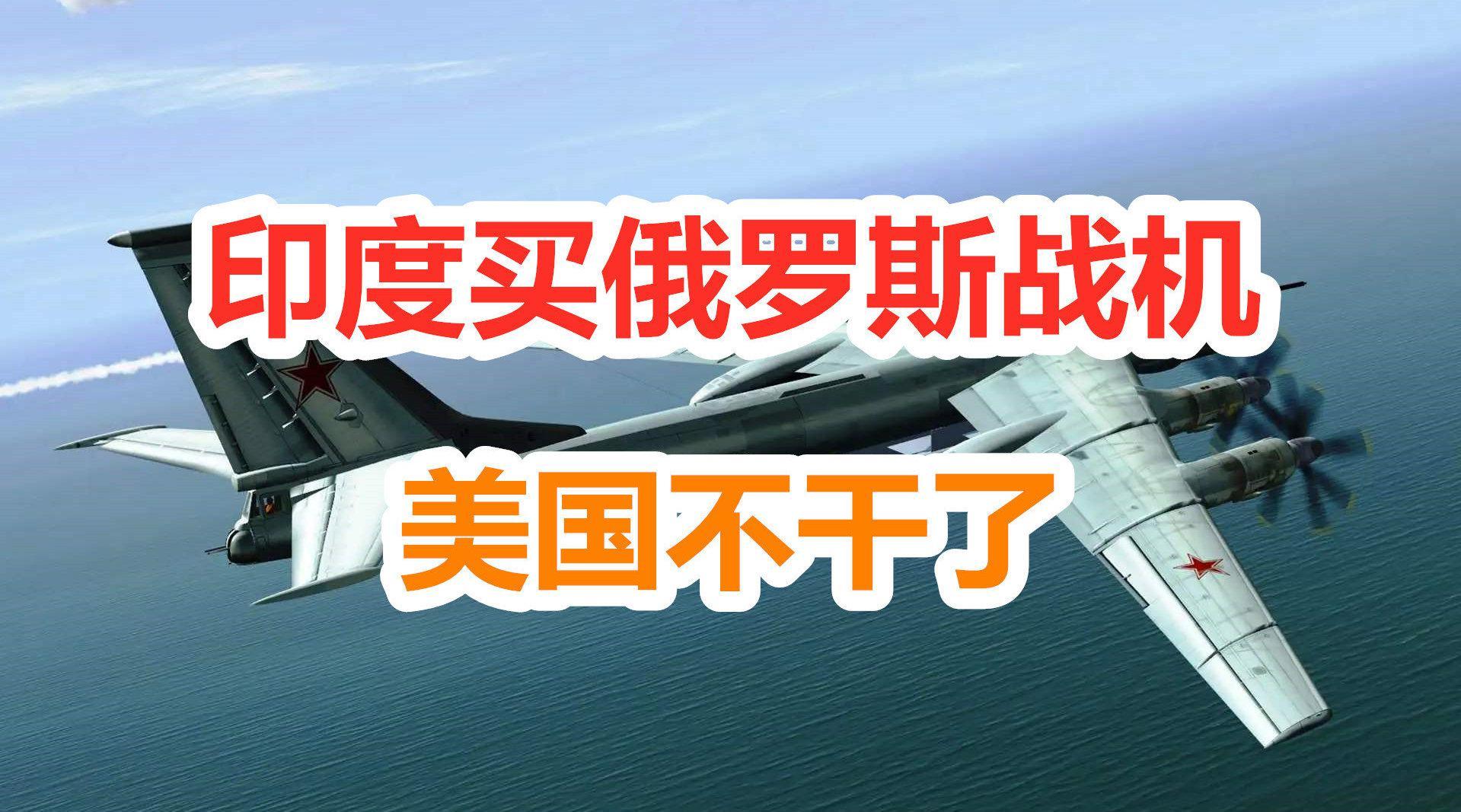 不顾美国制裁!印度紧急订购俄产米格29和苏30,想鸟枪换大炮?