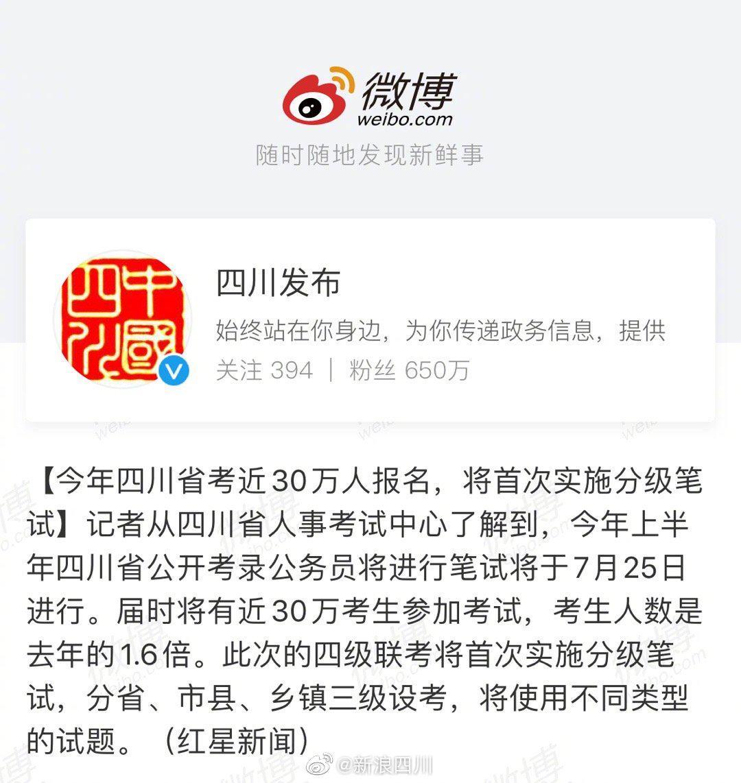 四川 今年四川省考近30万人报名 将首次实施分级笔试
