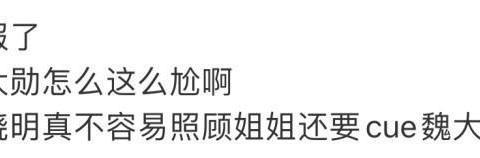 """《乘风破浪》被""""硬塞""""的主持人,魏大勋全程看提词器,表现尴尬"""