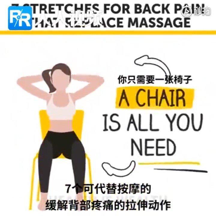7个缓解肩颈和背部酸痛的拉伸动作……