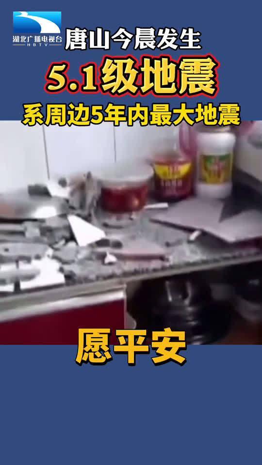 突发!河北唐山市发生5.1级地震,系5年来周边最大地震