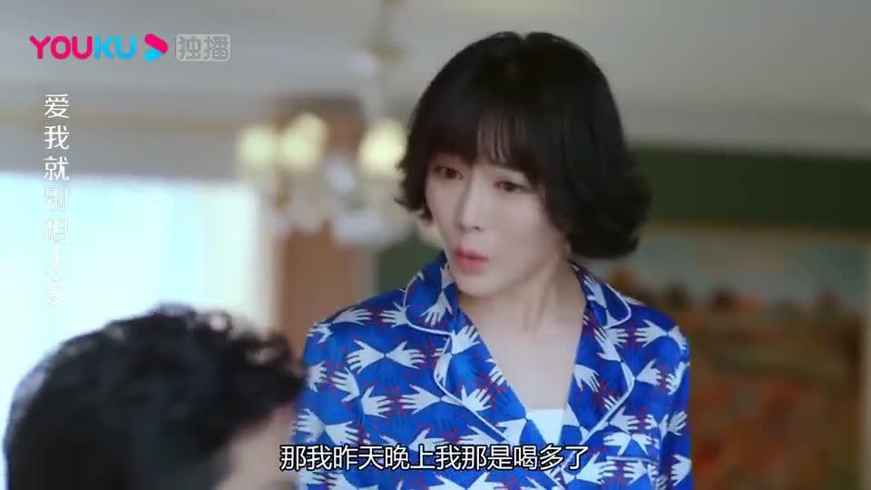 杨丽雅装醉求背背,竟被莫衡罚款违约,杨丽雅:我吃亏你到沾光了