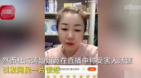 杜海涛代言产品爆雷,姐姐斥受害者活该后道歉,能挽回弟弟形象吗