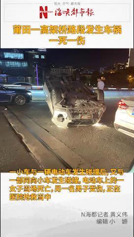 莆田一高架桥深夜突发车祸!一死一伤,两人系母子