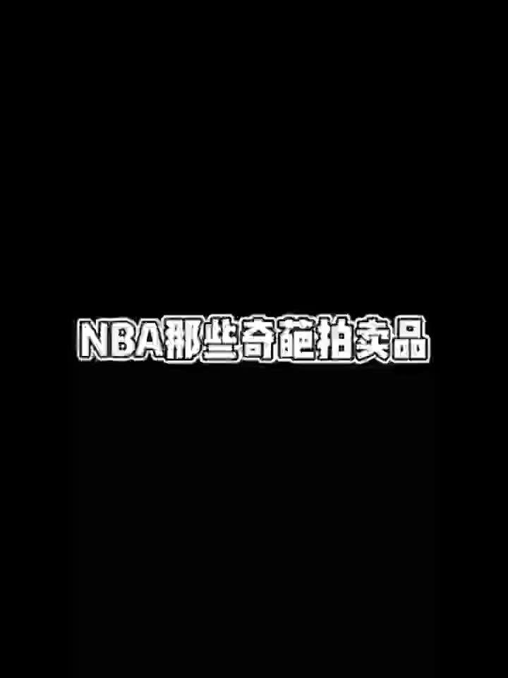 NBA拍卖过的奇葩物件,东契奇嚼过的口香糖都有人买?